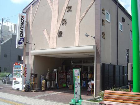 文昇堂文具店