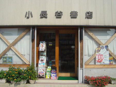 (株)小長谷書店