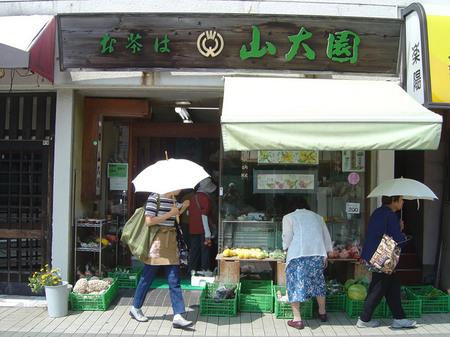 山大園富士宮駅前店