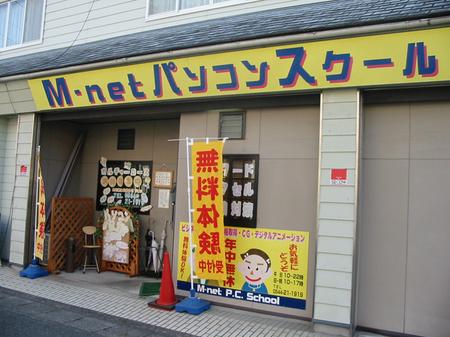 mnet001.jpgM-netパソコンスクール 富士宮校01