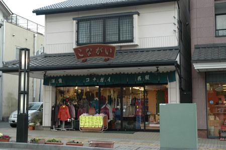 小長井呉服店