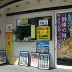 富士宮やきそば シーズ