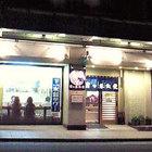 富士巻食堂
