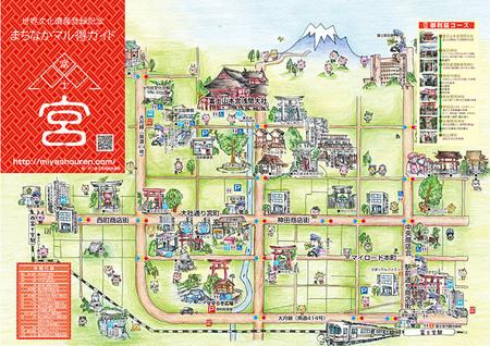富士山世界文化遺産登録記念 富士宮まちなかマル得ガイド