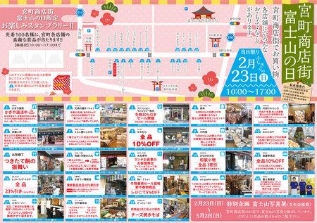 2月23日 富士山の日 宮町商店街のお・も・て・な・し イベント