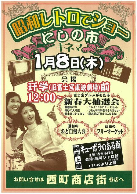 西町商店街の7「昭和レトロでショー」