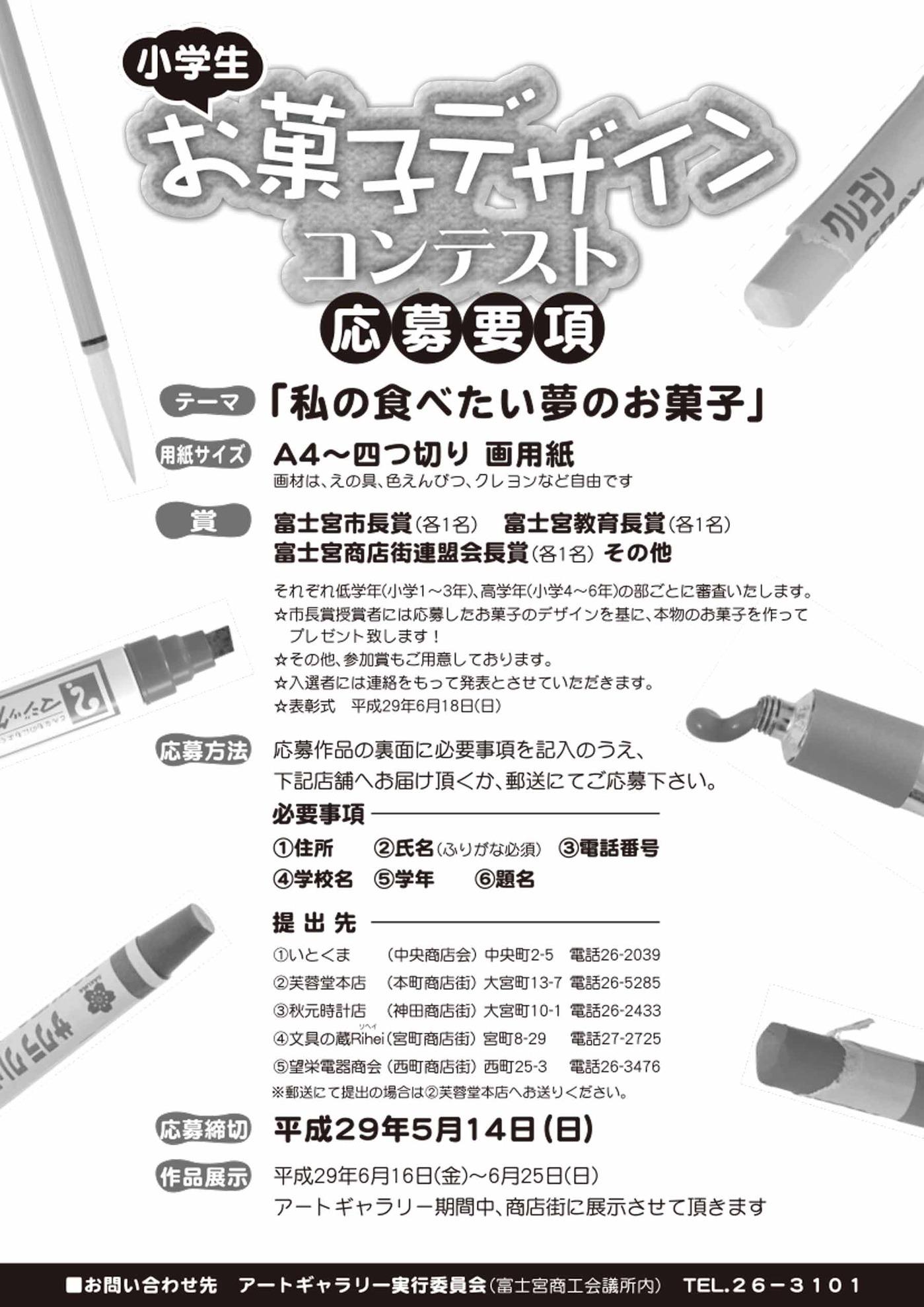 お菓子デザインコンテスト