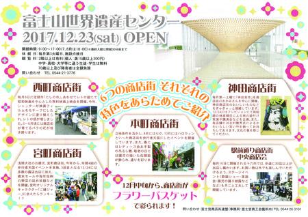 富士山世界遺産センターOPEN記念祭