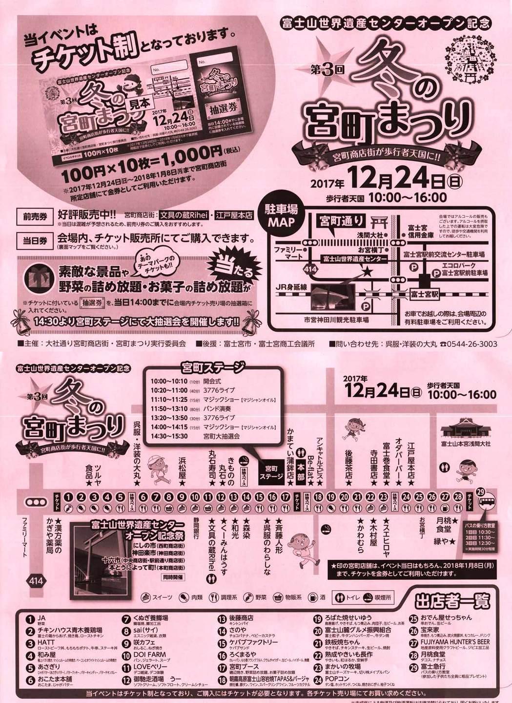 12月24日『冬の宮町まつり』開催!!