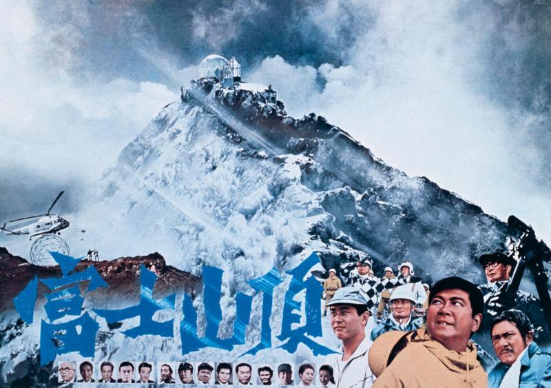 富士山世界遺産センターOPEN記念 無料映画上映会のお知らせ