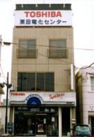 (有)栗田電化センタ-