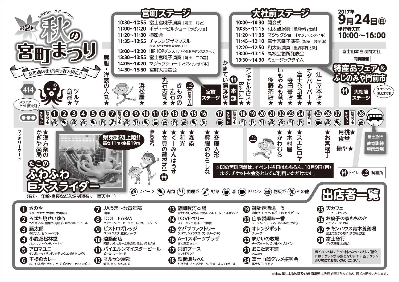 miyachoumatsuri-2.jpg