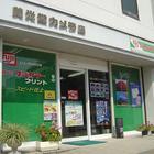 美光堂カメラ店