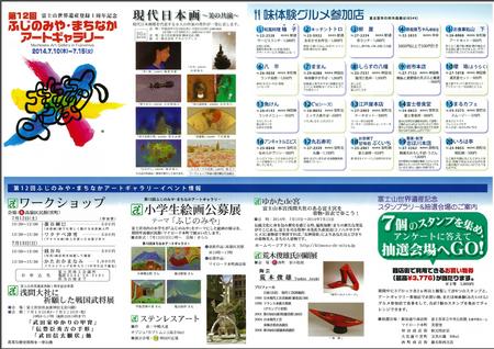 第12回まちなかアートギャラリーin富士宮パンフレットダウンロード開始