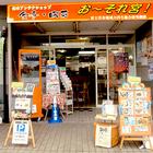 富士宮の食のアンテナショップ「お~それ宮」