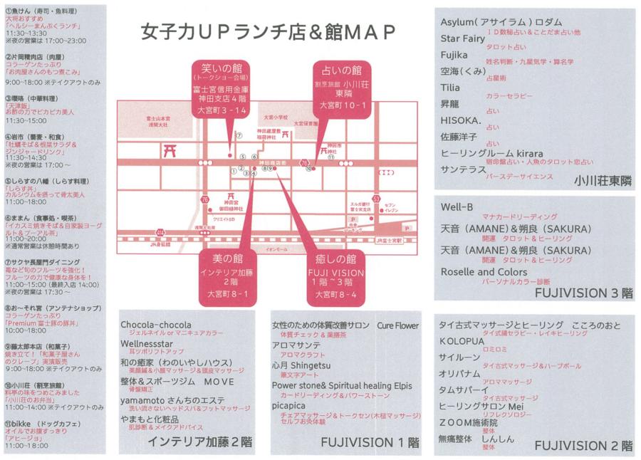 神田商店街2月28日イベント情報