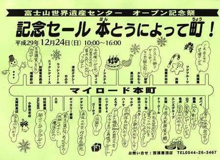 富士山世界遺産センターOPEN記念『記念セール 本とうによって町!』マイロード本町