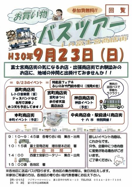 2018.9.23 お買い物バスツアー