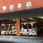 (株)小野田本店